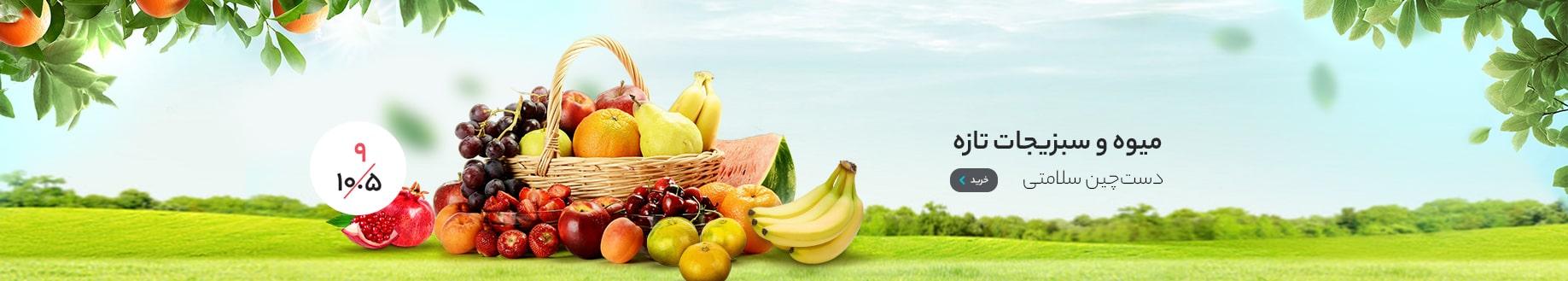 فروشگاه میوه و سبزیجات